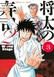 将太の寿司2 World Stage(3)-電子書籍