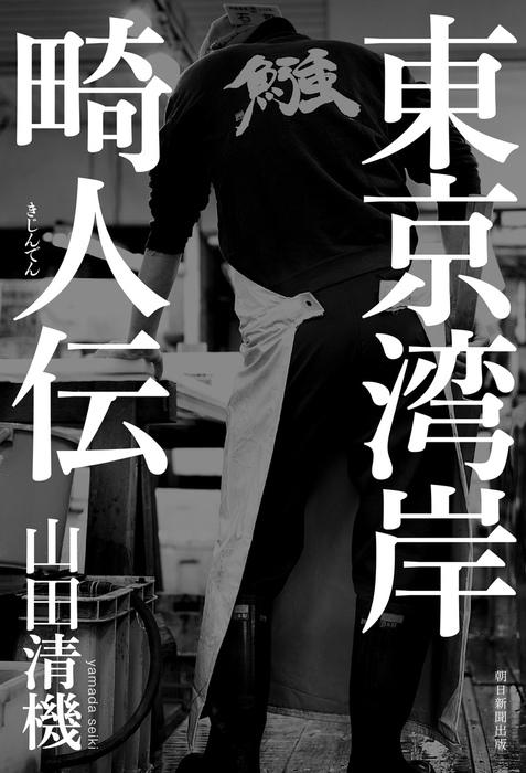 東京湾岸畸人伝-電子書籍-拡大画像