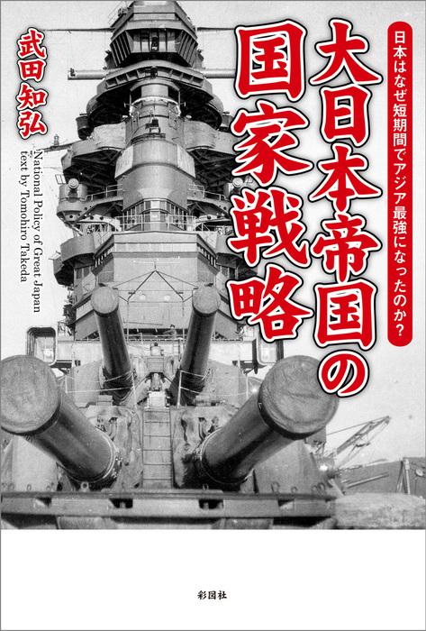 大日本帝国の国家戦略 なぜ日本は短期間でアジア最強になったのか?-電子書籍-拡大画像