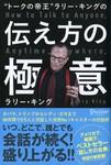 """""""トークの帝王""""ラリー・キングの伝え方の極意-電子書籍"""