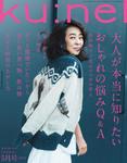 Ku:nel (クウネル) 2017年 5月号 [大人が本当に知りたいおしゃれの悩みQ&A]-電子書籍