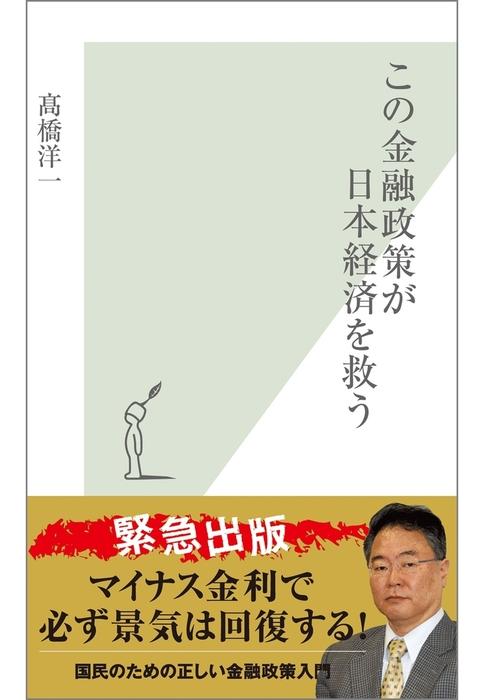 この金融政策が日本経済を救う拡大写真