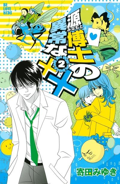源博士の異常な××(2)-電子書籍