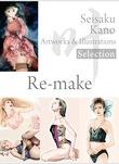 叶精作 作品集②(分冊版 4/4)Seisaku Kano Artworks & illustrations Selection - Re-make-電子書籍