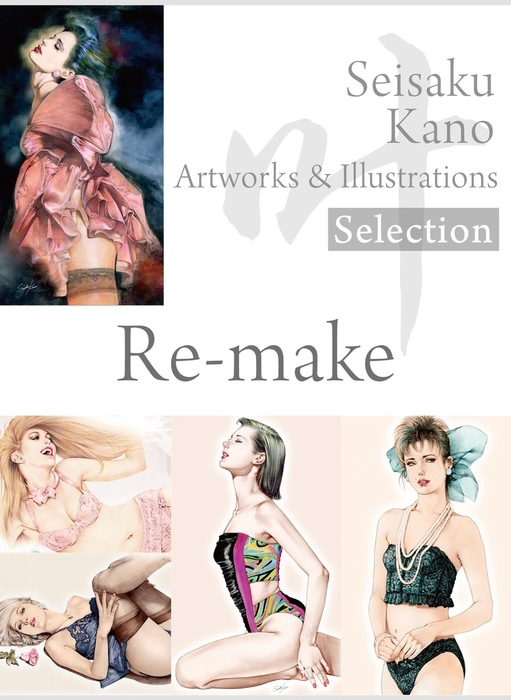 叶精作 作品集②(分冊版 4/4)Seisaku Kano Artworks & illustrations Selection - Re-make拡大写真