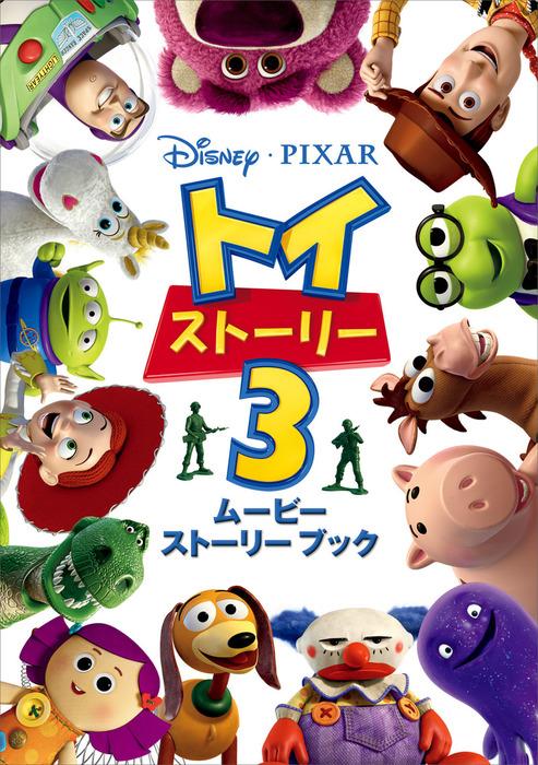 ディズニー ムービーストーリーブック トイ・ストーリー3拡大写真