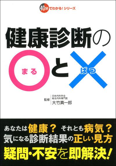 健康診断の○と×-電子書籍