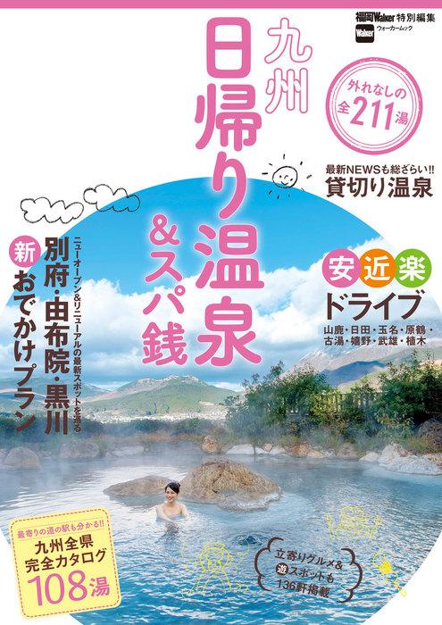 九州日帰り温泉&スパ銭-電子書籍-拡大画像