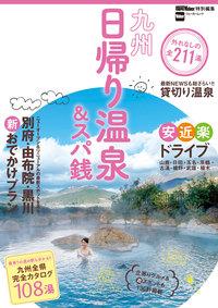 九州日帰り温泉&スパ銭-電子書籍