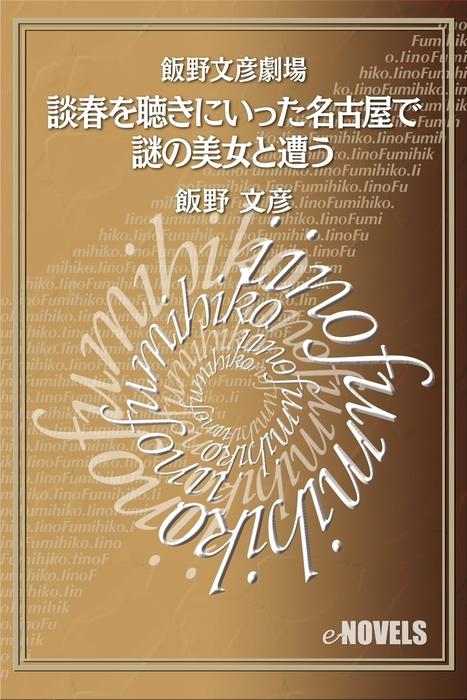 飯野文彦劇場 談春を聴きにいった名古屋で謎の美女と遭う拡大写真