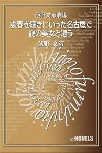 飯野文彦劇場 談春を聴きにいった名古屋で謎の美女と遭う-電子書籍