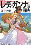 レディ・ガンナーの冒険(スニーカー文庫)-電子書籍