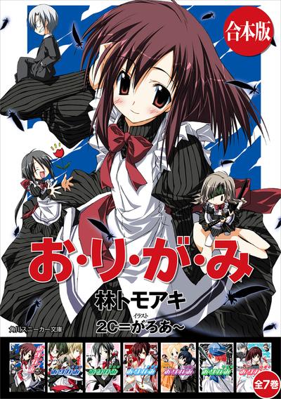 【合本版】お・り・が・み 全7巻-電子書籍