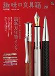趣味の文具箱 Vol.28-電子書籍