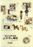 柴犬ゴンとテツののほほん毎日-電子書籍