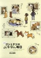 「柴犬ゴンとテツ」シリーズ