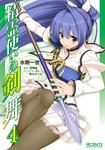 精霊使いの剣舞 4-電子書籍