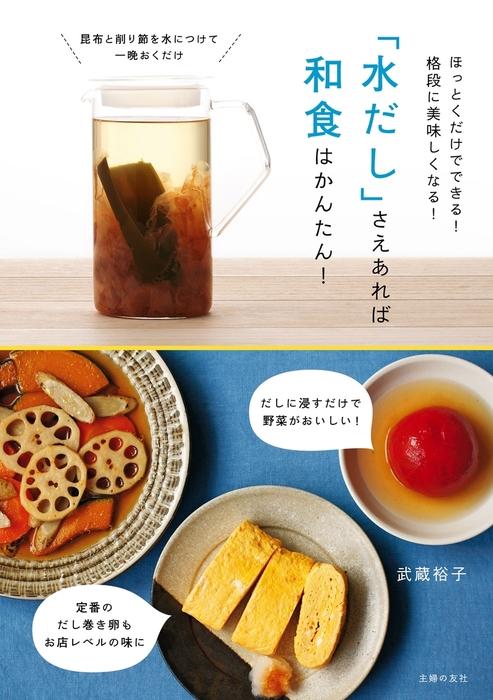 「水だし」さえあれば和食はかんたん!-電子書籍-拡大画像
