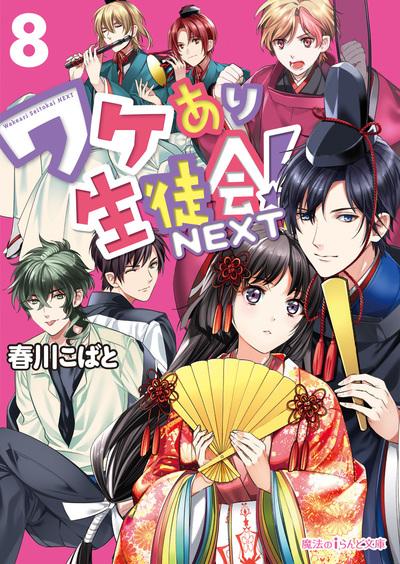 ワケあり生徒会!NEXT(8)-電子書籍