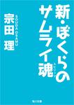 新・ぼくらのサムライ魂-電子書籍