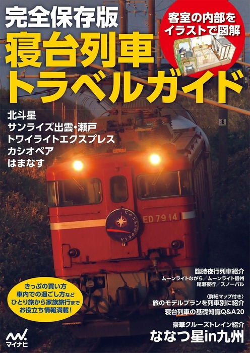 完全保存版 寝台列車トラベルガイド拡大写真
