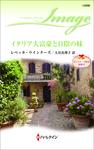 イタリア大富豪と日陰の妹-電子書籍