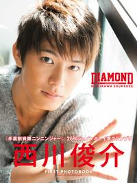 西川俊介ファースト写真集 DIAMOND-電子書籍