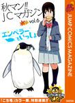 秋マン!! JCマガジン vol.6-電子書籍