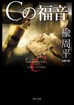 Cの福音-電子書籍