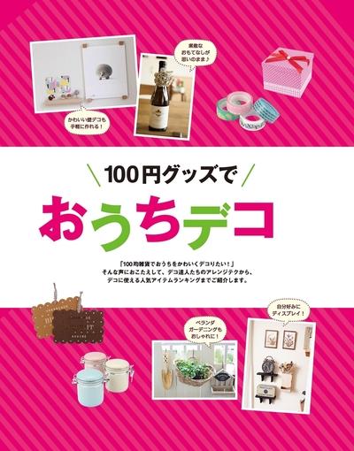 100円グッズでおうちデコ-電子書籍