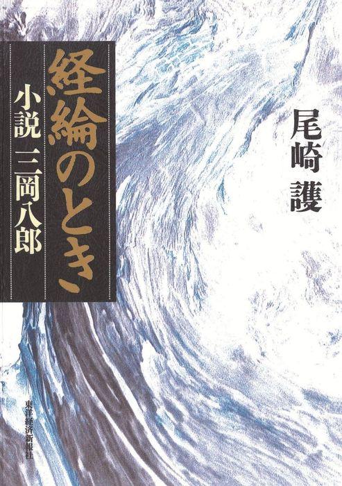 経綸(けいりん)のとき-小説・三岡八郎-拡大写真