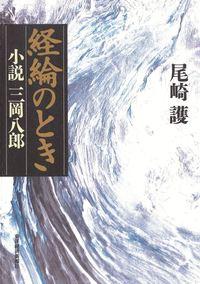 経綸(けいりん)のとき-小説・三岡八郎--電子書籍