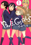 B.B.GIRLS 1-電子書籍
