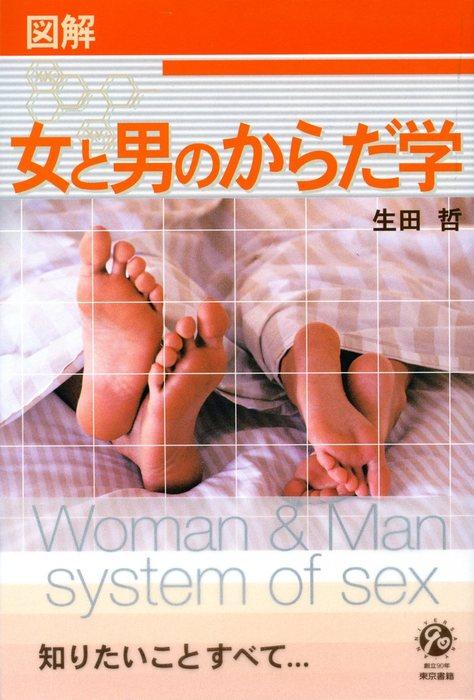 図解 女と男のからだ学-電子書籍-拡大画像