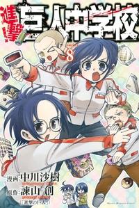 進撃!巨人中学校(8)-電子書籍