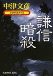 謙信暗殺-電子書籍