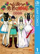 伝説の勇者の婚活(ジャンプコミックスDIGITAL)