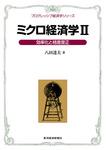 ミクロ経済学II<プログレッシブ経済学シリーズ>―効率化と格差是正-電子書籍