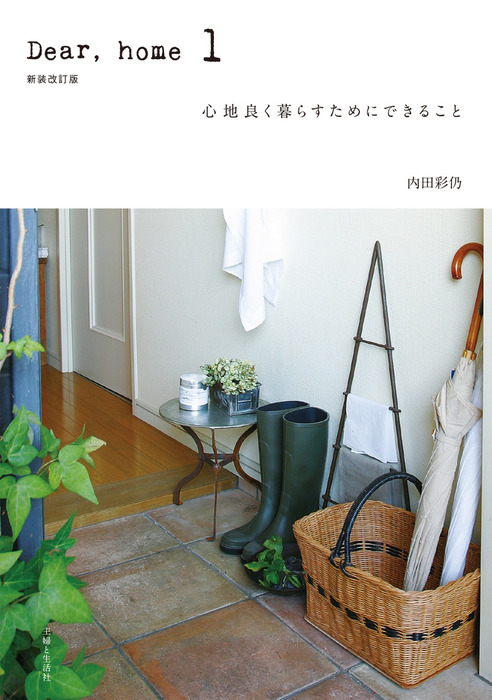 Dear,home 1 心地良く暮らすためにできること拡大写真