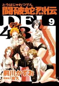 闘破蛇烈伝DEI48(9)-電子書籍