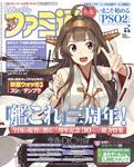 週刊ファミ通 2016年5月5日号-電子書籍
