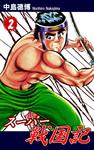 スーパー戦国記(2)-電子書籍