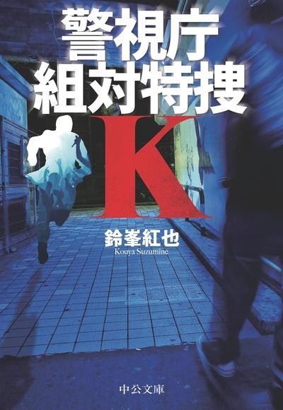 警視庁組対特捜K-電子書籍