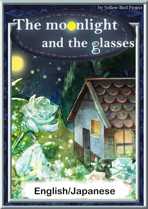 The moonlight and the glasses 【English/Japanese versions】拡大写真