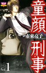 童顔刑事 1-電子書籍