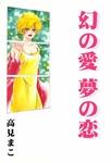 幻の愛 夢の恋-電子書籍