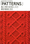 風工房のお気に入り 棒針模様200 「PATTERNS」-電子書籍