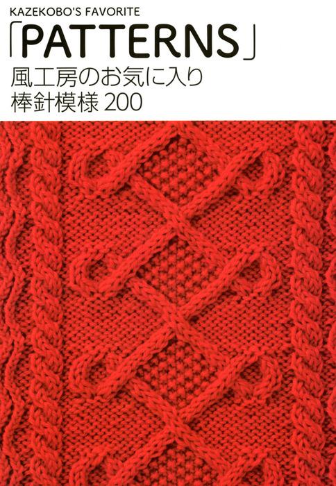 風工房のお気に入り 棒針模様200 「PATTERNS」-電子書籍-拡大画像