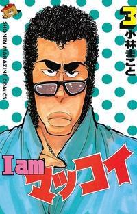 I amマッコイ(3)