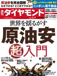 週刊ダイヤモンド 15年2月7日号